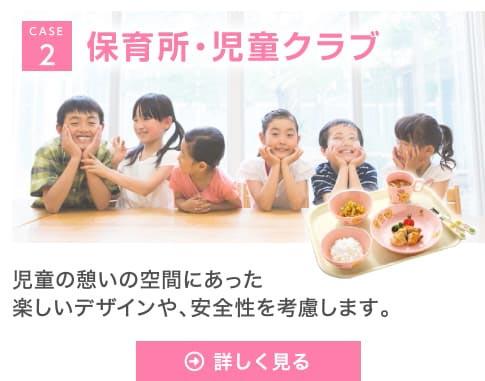 CASE2 保育所・児童クラブ