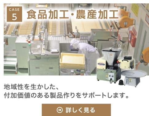 CASE5 食品加工・農産加工