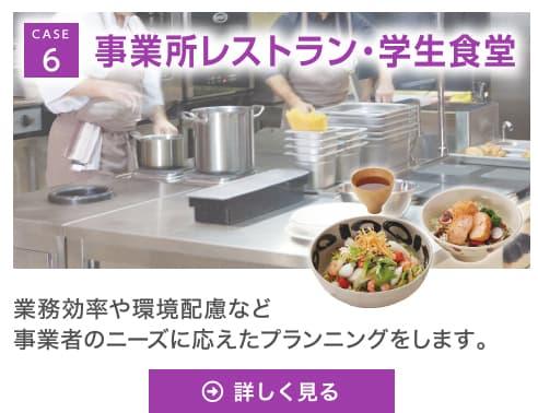 CASE6 事業所レストラン・学生食堂